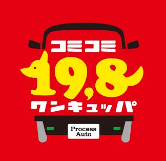 コミコミ19.8 ワンキュッパ